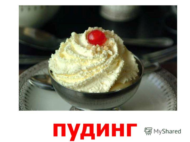 мороженое Мороженое