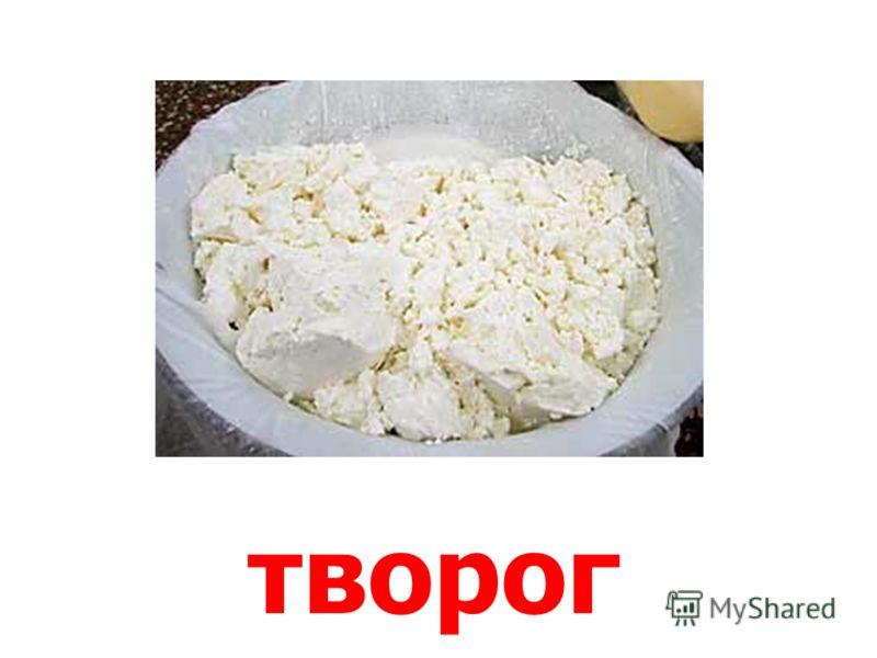 сыр Сыр