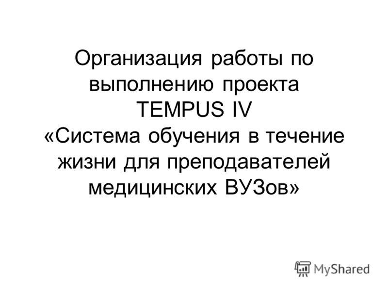 Организация работы по выполнению проекта TEMPUS IV «Система обучения в течение жизни для преподавателей медицинских ВУЗов»