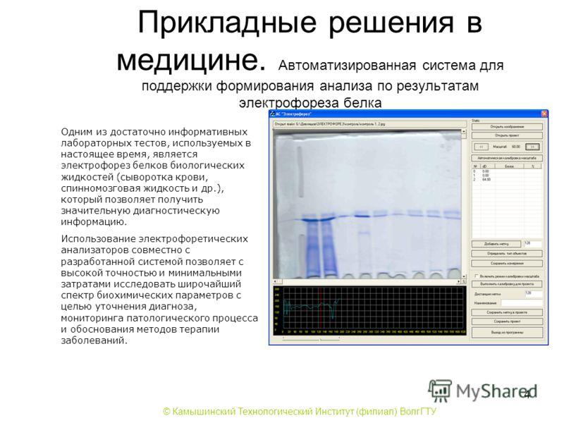 4 Прикладные решения в медицине. Автоматизированная система для поддержки формирования анализа по результатам электрофореза белка Одним из достаточно информативных лабораторных тестов, используемых в настоящее время, является электрофорез белков биол