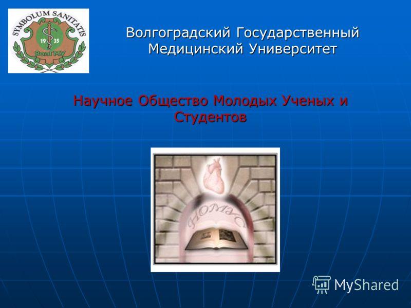 Волгоградский Государственный Медицинский Университет Научное Общество Молодых Ученых и Студентов