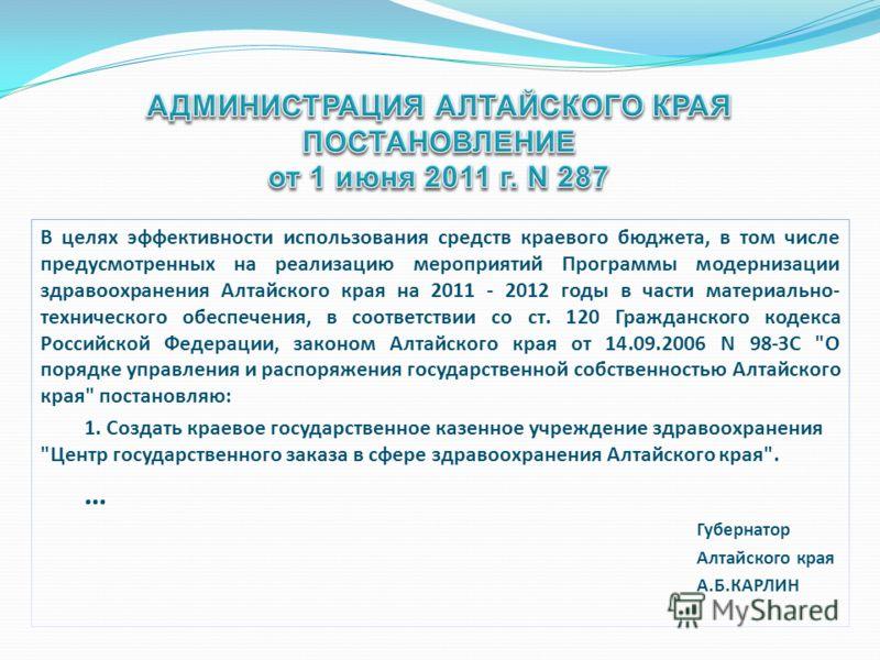 В целях эффективности использования средств краевого бюджета, в том числе предусмотренных на реализацию мероприятий Программы модернизации здравоохранения Алтайского края на 2011 - 2012 годы в части материально- технического обеспечения, в соответств