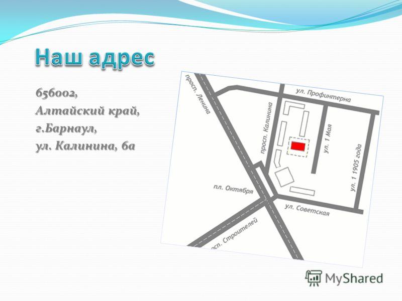 656002, Алтайский край, г.Барнаул, ул. Калинина, 6а