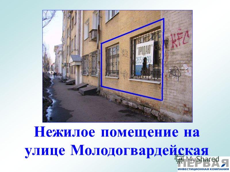 Нежилое помещение на улице Молодогвардейская