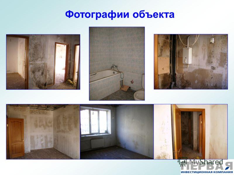 Фотографии объекта