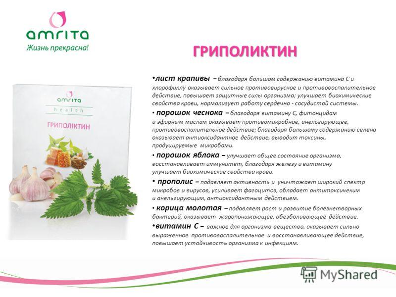 ГРИПОЛИКТИН лист крапивы – благодаря большом содержанию витамина С и хлорофиллу оказывает сильное противовирусное и противовоспалительное действие, повышает защитные силы организма; улучшает биохимические свойства крови, нормализует работу сердечно -