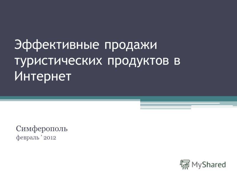 Эффективные продажи туристических продуктов в Интернет Симферополь февраль 2012