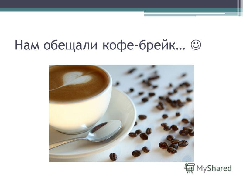 Нам обещали кофе-брейк…