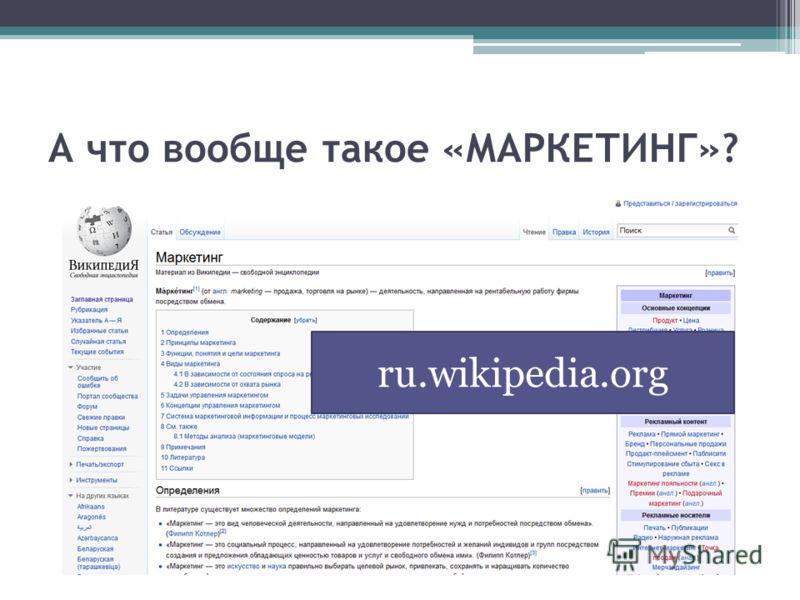 А что вообще такое «МАРКЕТИНГ»? ru.wikipedia.org