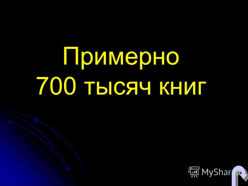 Примерно 700 тысяч книг
