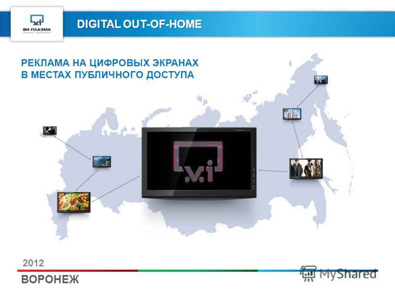 DIGITAL OUT-OF-HOME ВОРОНЕЖ 2012 РЕКЛАМА НА ЦИФРОВЫХ ЭКРАНАХ В МЕСТАХ ПУБЛИЧНОГО ДОСТУПА
