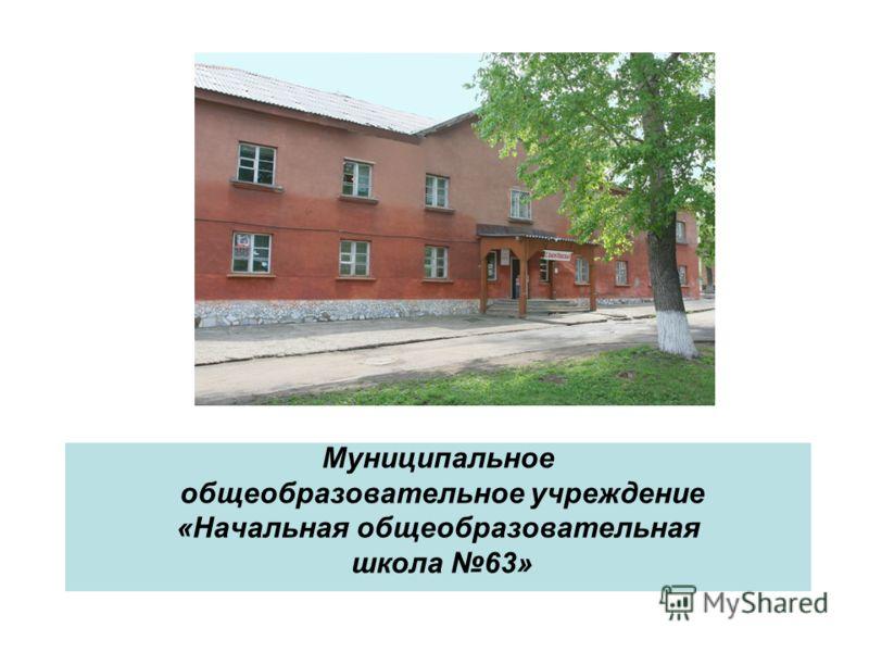 Муниципальное общеобразовательное учреждение «Начальная общеобразовательная школа 63»