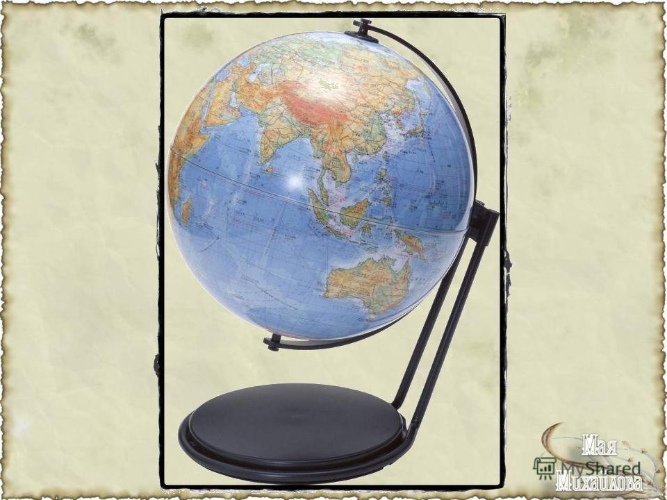Речник Глобус