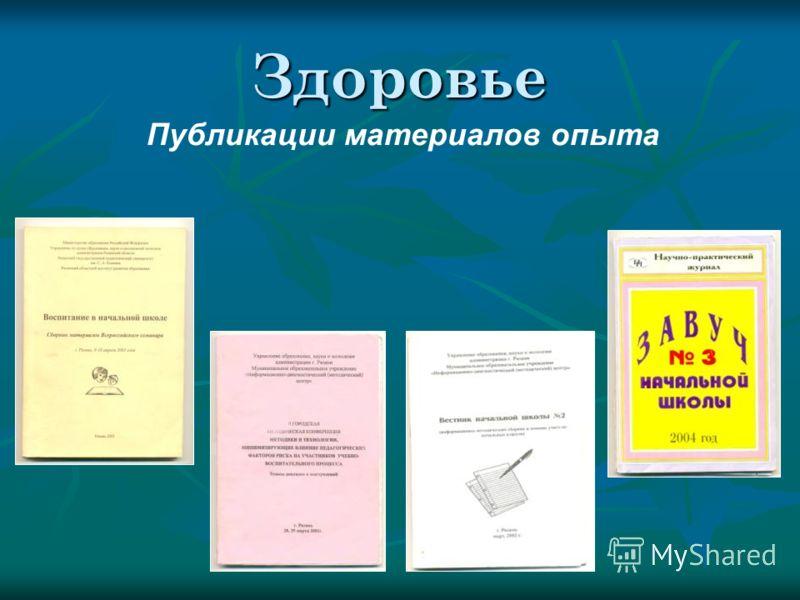 Здоровье Публикации материалов опыта