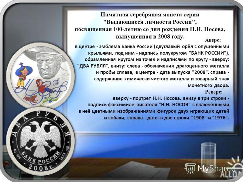 Аверс: в центре - эмблема Банка России (двуглавый орёл с опущенными крыльями, под ним - надпись полукругом
