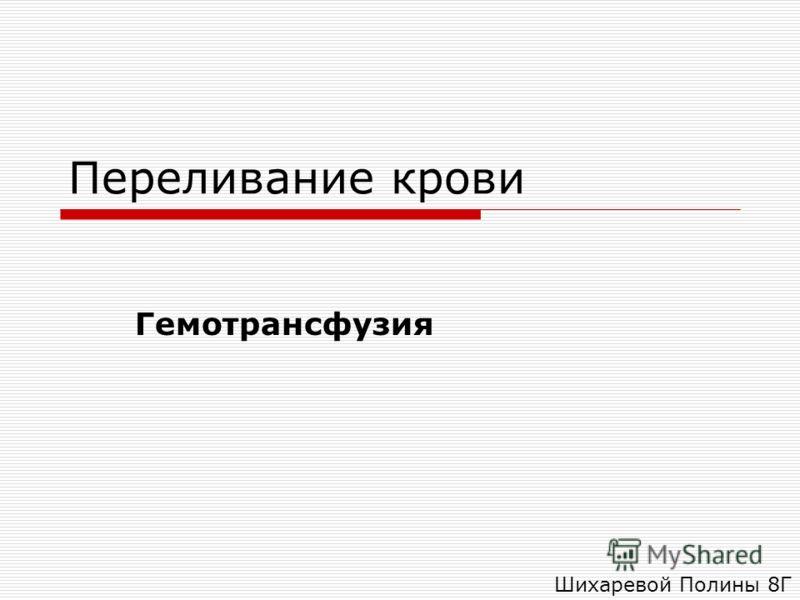 Переливание крови Гемотрансфузия Шихаревой Полины 8Г