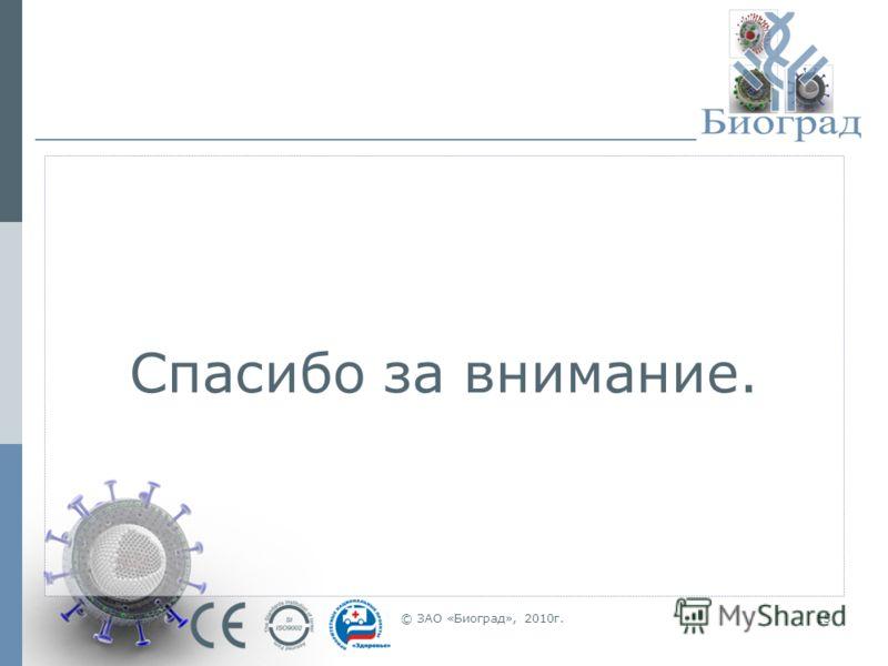 © ЗАО «Биоград», 2010г.15 Спасибо за внимание.