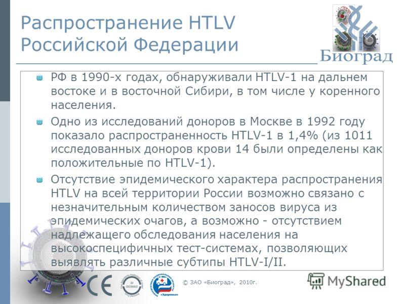© ЗАО «Биоград», 2010г.4 Распространение HTLV Российской Федерации РФ в 1990-х годах, обнаруживали HTLV-1 на дальнем востоке и в восточной Сибири, в том числе у коренного населения. Одно из исследований доноров в Москве в 1992 году показало распростр