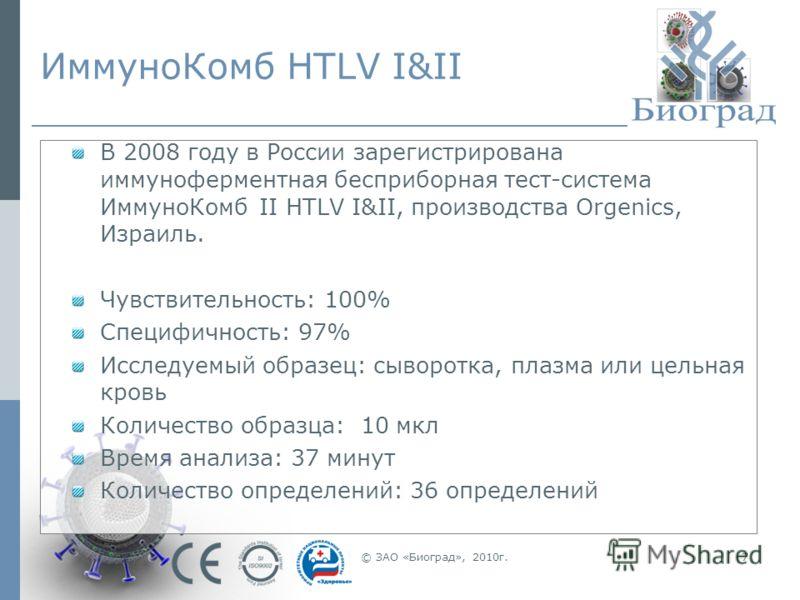 © ЗАО «Биоград», 2010г.7 ИммуноКомб HTLV I&II В 2008 году в России зарегистрирована иммуноферментная бесприборная тест-система ИммуноКомб II HTLV I&II, производства Orgenics, Израиль. Чувствительность: 100% Специфичность: 97% Исследуемый образец: сыв