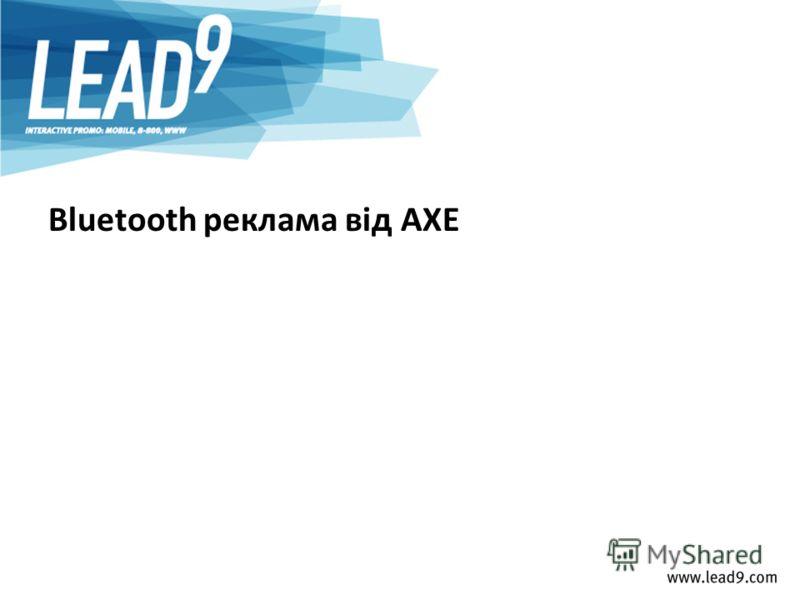 Bluetooth реклама від AXE