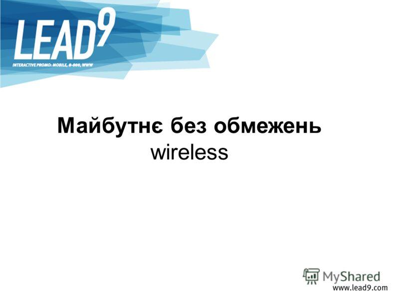 Майбутнє без обмежень wireless