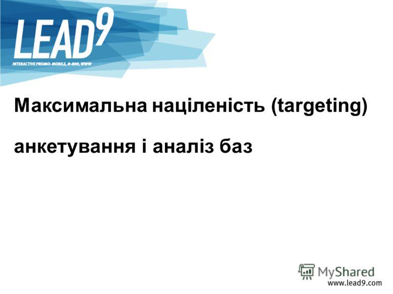 Максимальна націленість (targeting) анкетування і аналіз баз