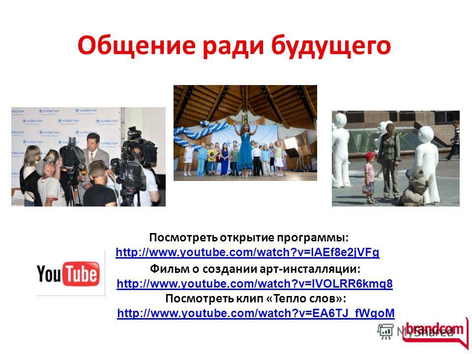 Общение ради будущего Посмотреть открытие программы: http://www.youtube.com/watch?v=IAEf8e2jVFg Посмотреть клип «Тепло слов»: http://www.youtube.com/watch?v=EA6TJ_fWgoM Фильм о создании арт-инсталляции: http://www.youtube.com/watch?v=lVOLRR6kmq8