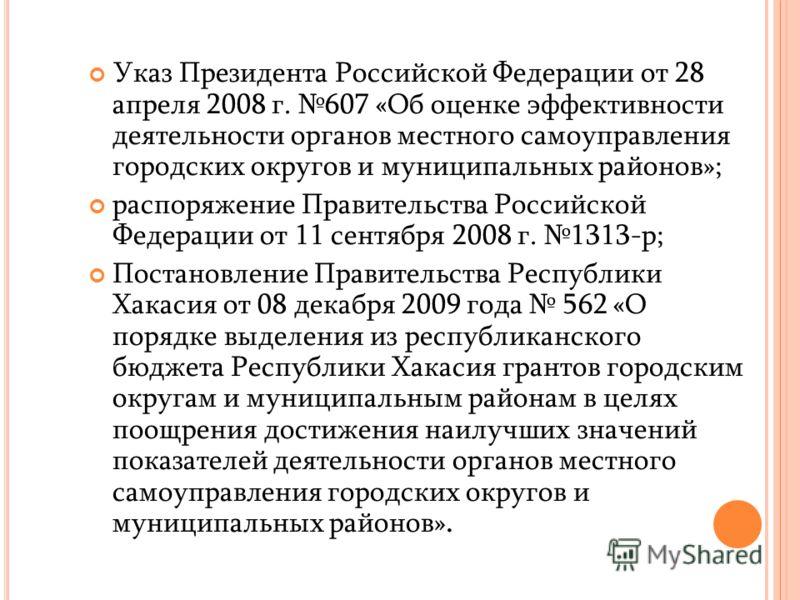 Указ Президента Российской Федерации от 28 апреля 2008 г. 607 «Об оценке эффективности деятельности органов местного самоуправления городских округов и муниципальных районов»; распоряжение Правительства Российской Федерации от 11 сентября 2008 г. 131