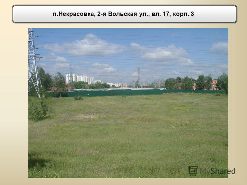 п.Некрасовка, 2-я Вольская ул., вл. 17, корп. 3