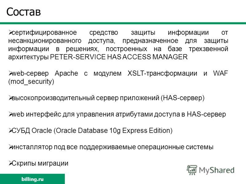billing.ru Состав сертифицированное средство защиты информации от несанкционированного доступа, предназначенное для защиты информации в решениях, построенных на базе трехзвенной архитектуры PETER-SERVICE HAS ACCESS MANAGER web-сервер Apache c модулем