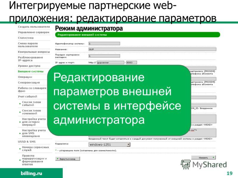 billing.ru Интегрируемые партнерские web- приложения: редактирование параметров 19 Редактирование параметров внешней системы в интерфейсе администратора