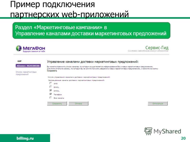 billing.ru Пример подключения партнерских web-приложений 20 Раздел «Маркетинговые кампании» в Управление каналами доставки маркетинговых предложений