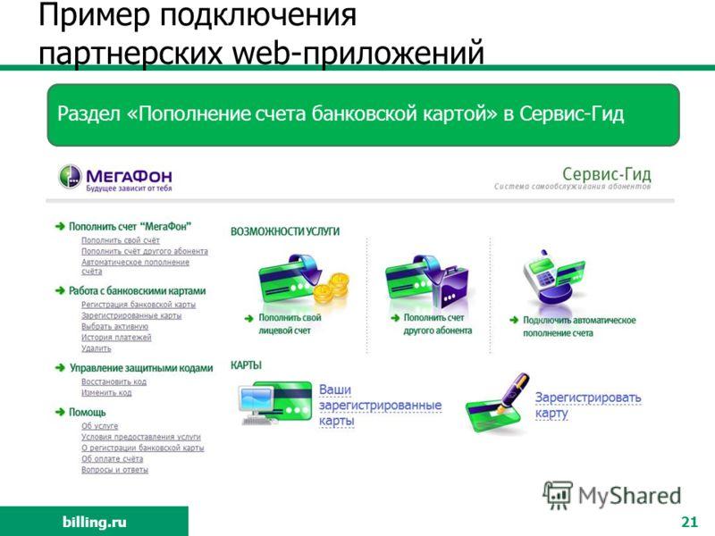 billing.ru Пример подключения партнерских web-приложений 21 Раздел «Пополнение счета банковской картой» в Сервис-Гид