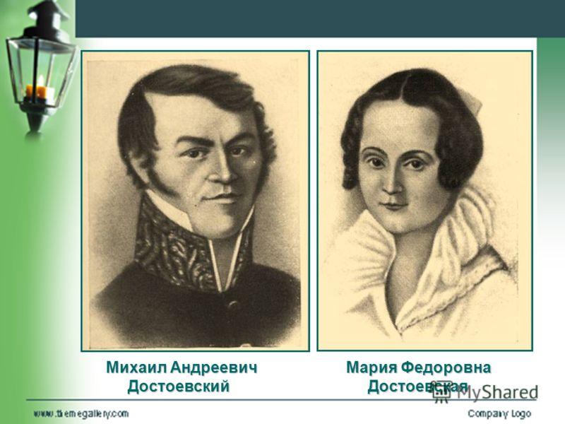 Мария Федоровна Достоевская Достоевская Михаил Андреевич Достоевский Достоевский