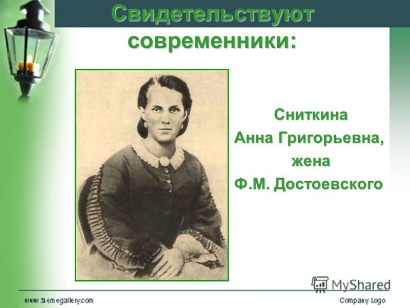 Свидетельствуют современники: Сниткина Анна Григорьевна, Анна Григорьевна, жена жена Ф.М. Достоевского Ф.М. Достоевского