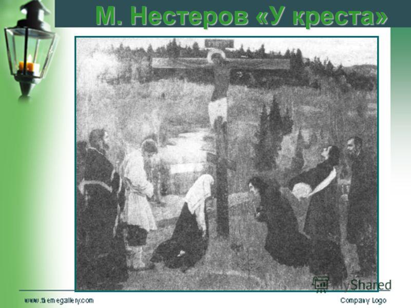 М. Нестеров «У креста»