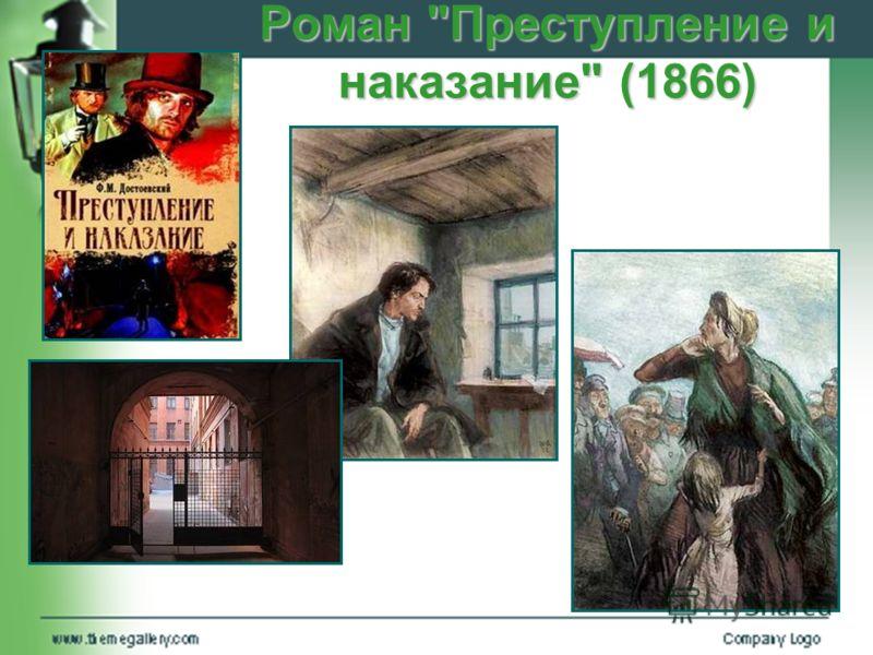 Роман Преступление и наказание (1866)