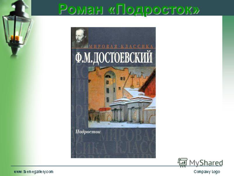 Роман «Подросток»