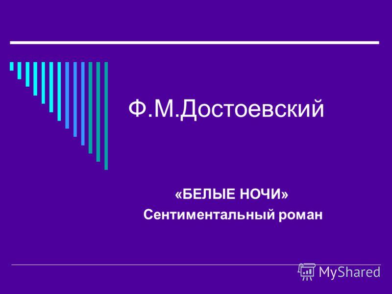 Ф.М.Достоевский «БЕЛЫЕ НОЧИ» Сентиментальный роман