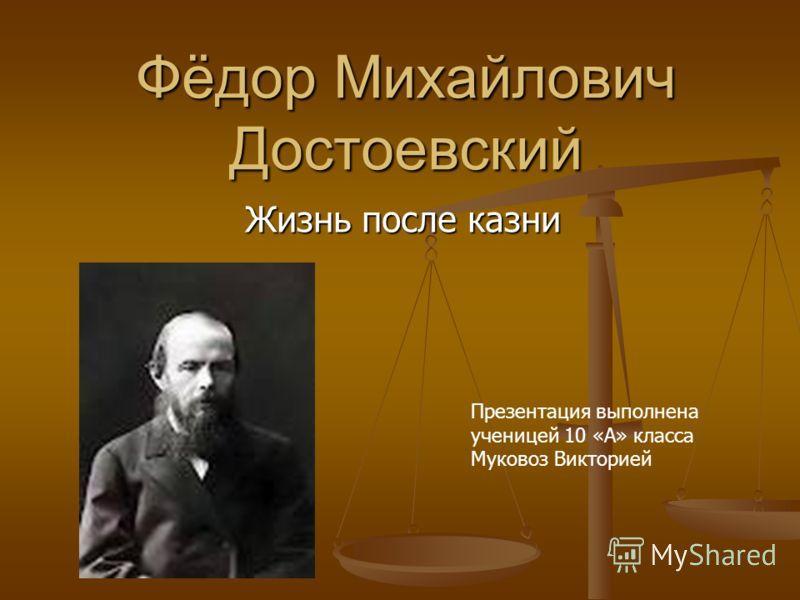 Фёдор Михайлович Достоевский Жизнь после казни Презентация выполнена ученицей 10 «А» класса Муковоз Викторией