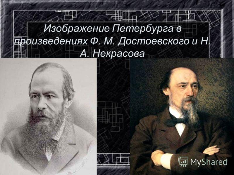 Изображение Петербурга в произведениях Ф. М. Достоевского и Н. А. Некрасова