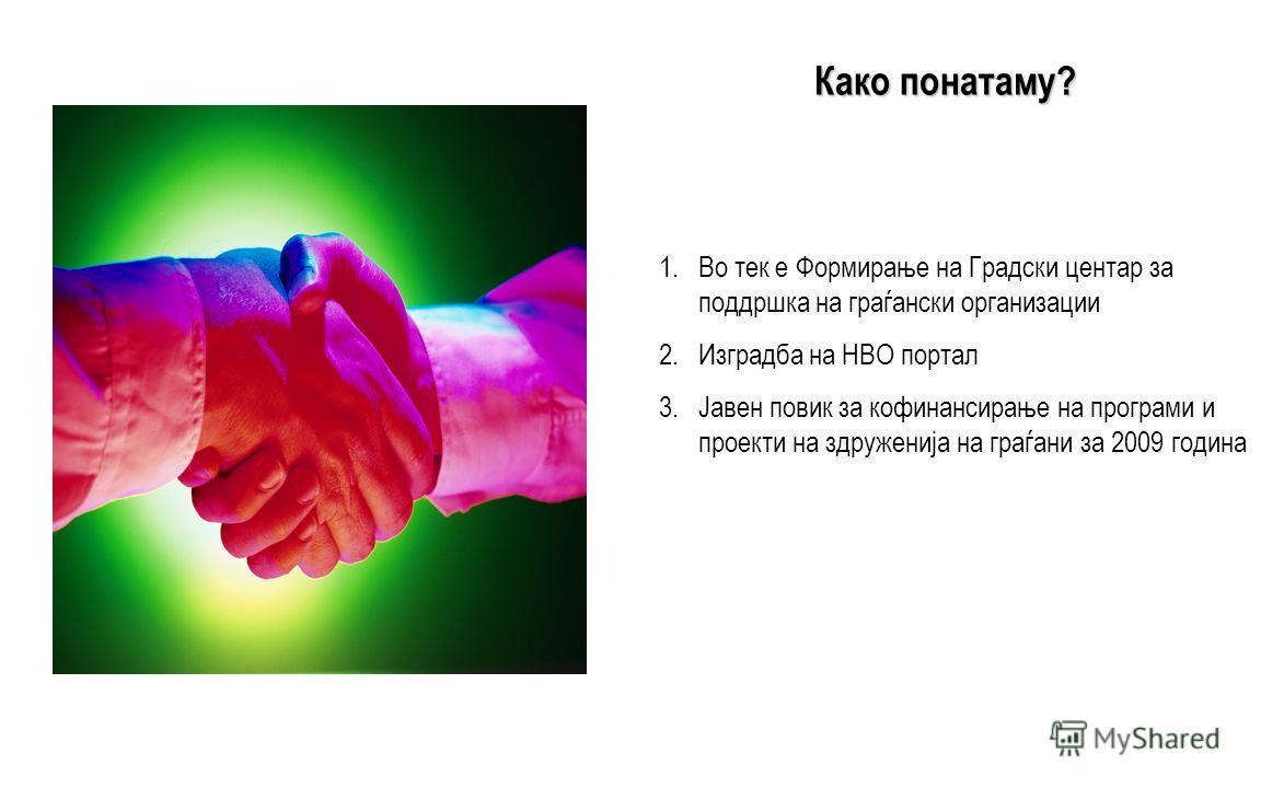 Зголемено користење на информациските технологии 1.Стратегија за е-Скопје 2.Портал за Градскиот НВО форум 3.Виртуелни мрежи на НВО-и и институции 4.Електронски форуми за граѓаните на Скопје 5.Стратегија за достап на информациските технологии до лицат