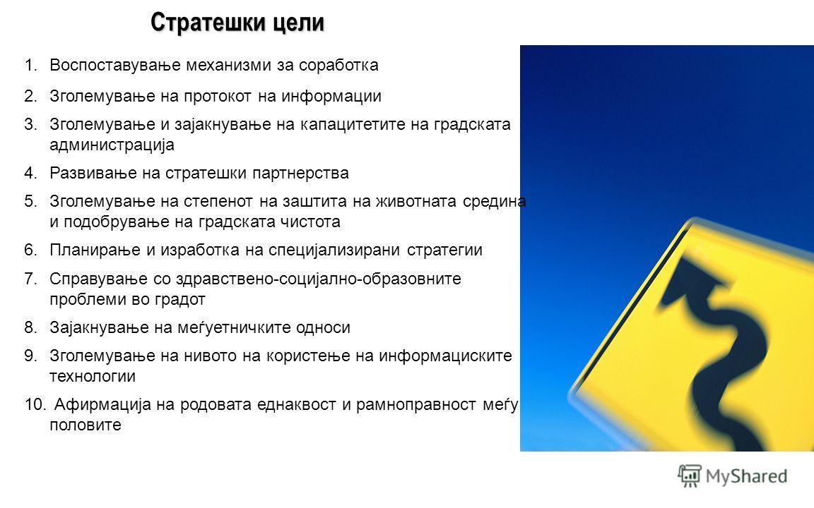 Град Скопје Среднорочен документ 2007-2010 Главна цел: Да овозможи активно вклучување на граѓанските организации во процесите на дефинирање на развојни активности и иницијативи на градот Скопје, како и да создаде предуслови за оформување на ефикасни