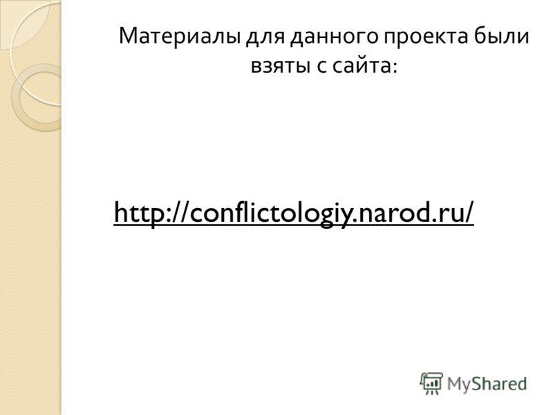 Материалы для данного проекта были взяты с сайта : http://conflictologiy.narod.ru/