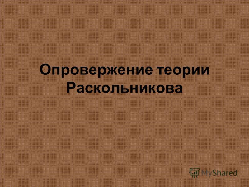 Опровержение теории Раскольникова