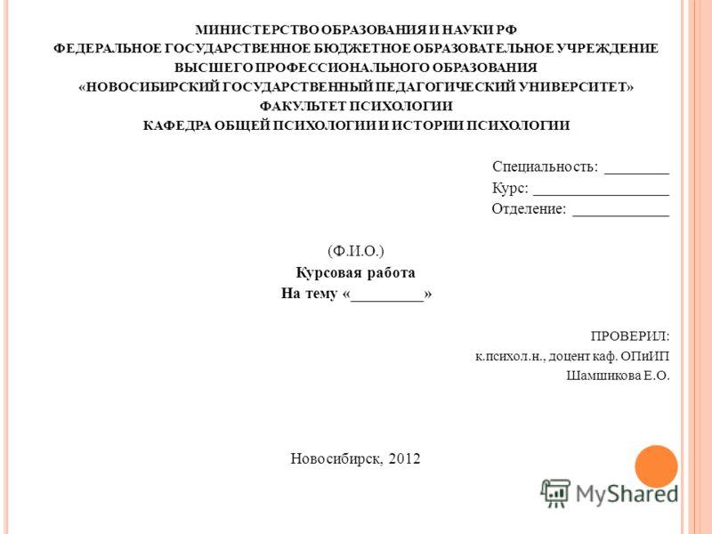 Презентация на тему М ЕТОДИЧЕСКИЕ РЕКОМЕНДАЦИИ ДЛЯ СТУДЕНТОВ ПО  2 МИНИСТЕРСТВО ОБРАЗОВАНИЯ