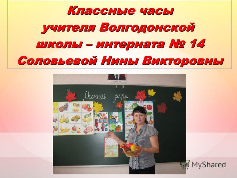 Классные часы учителя Волгодонской школы – интерната 14 Соловьевой Нины Викторовны