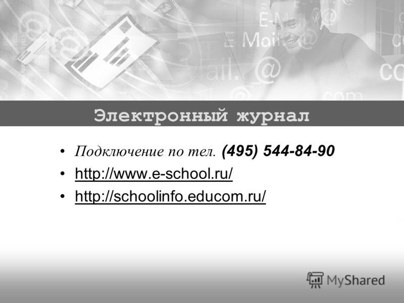 Электронный журнал Подключение по тел. (495) 544-84-90 http://www.e-school.ru/ http://schoolinfo.educom.ru/