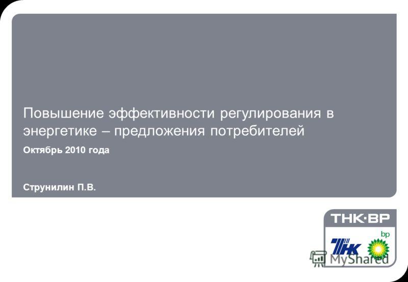 Повышение эффективности регулирования в энергетике – предложения потребителей Октябрь 2010 года Струнилин П.В.