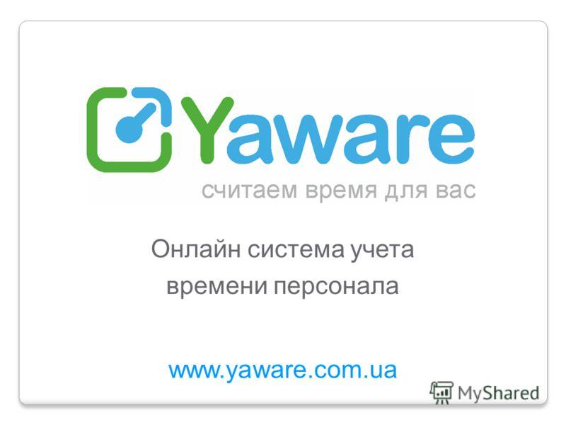 www.yaware.com.ua Онлайн система учета времени персонала